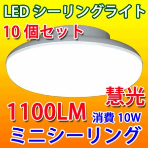 LEDシーリングライト 10W 10個セット ミニシーリング 1100LM 4.5畳以下用 小型 CLG-10W-10set