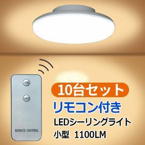 小型 LEDシーリングライト リモコン付き 10本セット10W  1100LM  色選択 CLG-10W-X-RMC-10set|ekou