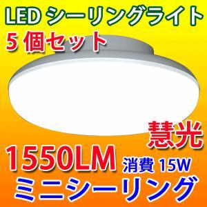 【入荷待ち】LEDシーリングライト 5個セット 100W相当 1550LM 省電力小型LEDミニシーリング  ワンタッチ取り付け 引掛シーリング CLG-15W-5set|ekou