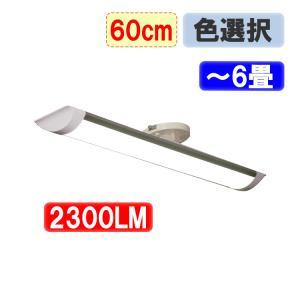 LEDシーリングライト 20W 6畳〜8畳用 薄型 長方形タイプ ワンタッチ取り付け 昼光色 電球色...