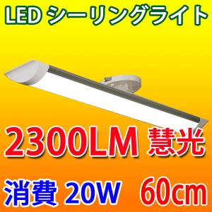 LEDシーリングライト 20W 6畳〜8畳用 薄型 長方形タイプ ワンタッチ取り付け 昼光色 電球色 色選択 送料無料 CLG-20WZ-X|ekou