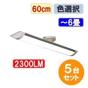 LEDシーリングライト 5個セット 長方形タイプ 20W 6畳〜8畳用 引掛シーリングタイプ 昼光色 電球色 色選択 CLG-20WZ-X-5set ekou