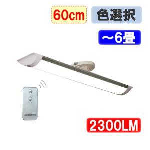 LEDシーリングライト LED蛍光灯20W形2本相当 リモコン付き 長方形タイプ  6畳〜8畳用。引...