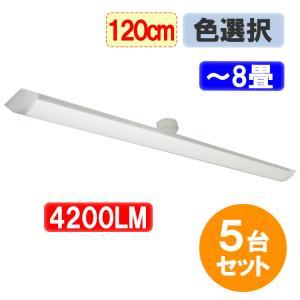LEDシーリングライト 5個セット 送料無料 40W型蛍光灯2本相当 4200LM ワンタッチ取付 120cm 6畳以上用 薄型 色選択 CLG-40WZ-X-5set|ekou