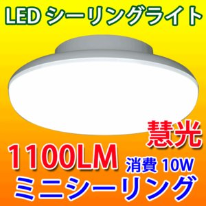 LEDシーリングライト 1100LM 小型 10W ミニシーリング  引掛シーリング ワンタッチ取り付け 色選択 CLG-10WZ-X