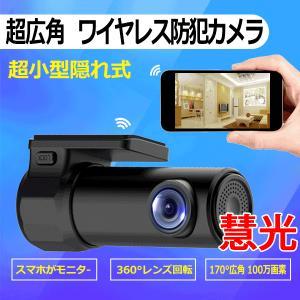 防犯カメラ ワイヤレス 360°レンズ回転 スマホ連動 録画機不要 マイクロSDカード 音声録画 設定不要 監視カメラ 屋内 CMR-S600