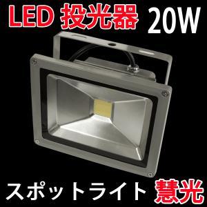 LED投光器 20w 作業灯 看板灯 防水防塵 昼光色 CON-20W|ekou
