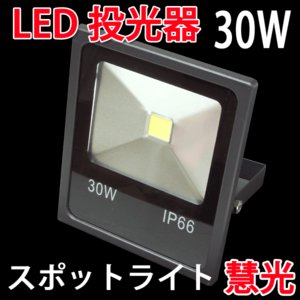 LED投光器 30W 300W相当 防水 LEDライト 作業灯 防犯灯 ワークライト 看板照明 看板灯 防水防塵 昼光色 CON-30W|ekou