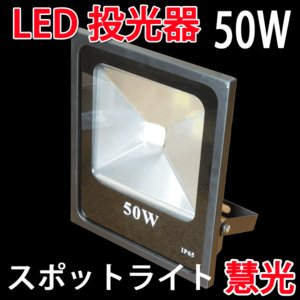 LED投光器 50w 作業灯 看板灯 防水防塵 昼光色 CON-50W|ekou