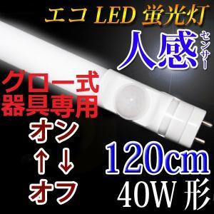 グロー式器具交換専用 LED蛍光灯 人感センサー付き40W形 直管LED 蛍光灯 昼光色[G-sTUBE-120-D-OFF]|ekou