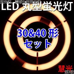 LED蛍光灯 丸型蛍光灯 環形 30形+40形セット/電球色 慧光 丸形 PAI-3040C-Y|ekou