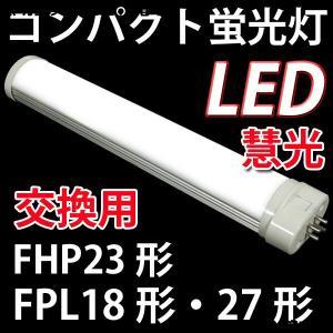 コンパクトLED蛍光灯 FPL18形・27形 蛍光灯交換用 昼白色 CPT-225|ekou