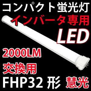 コンパクトLED蛍光灯 インバータ式専用 FHP32形交換用 2000LM 工事不要 41cm 昼白色 CPT-410BG|ekou