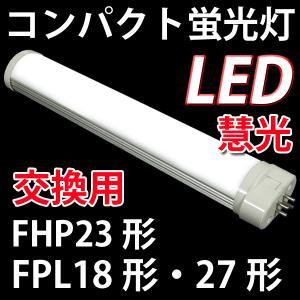 ツイン蛍光灯交換用LED蛍光灯 FPL18形・27形交換用 22.5cm 昼白色 CPT-225|ekou