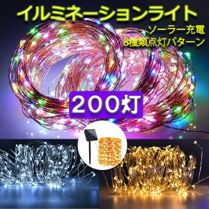 ソーラーLEDイルミネーションライト 200球 ワイヤータイプ 防水 ソーラー充電式 8パターン 色...