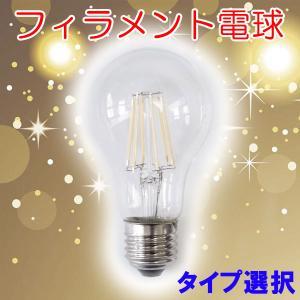 LED電球 50W相当 E26 フィラメント クリア広角360度 6W 600LM LED 電球色 エジソンランプ エジソン球 E26-6WA-Y|ekou