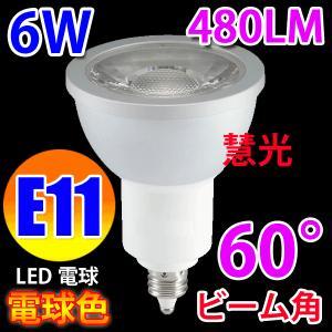 E11 LED ビームランプ 40W相当 スポットライト 60度 6W LED 電球色 E11-6W60d-Y|ekou