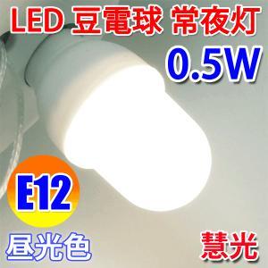 LED電球 E12 豆電球 常夜灯 豆球 0.5W 10LM LED 昼光色 E12-05W-D|ekou