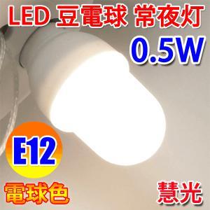 LED電球 E12 豆電球 常夜灯 豆球 0.5W 10LM LED 電球色 E12-05W-Y