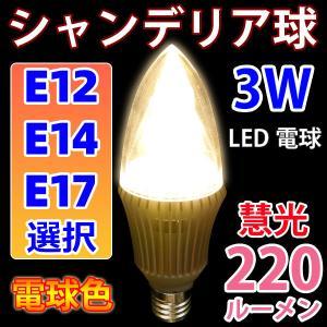 LED電球 E12 シャンデリア球 25W相当 3W 220LM LED 電球色 E12-CDL-3W-Y|ekou
