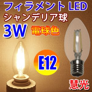 LED電球 シャンデリア球 フィラメントタイプ...の関連商品3