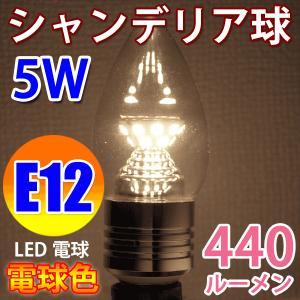 LED電球 E12 シャンデリア球 40W相当 440LM 消費電力5W LED 電球色 E12-CDL-5W-Y|ekou
