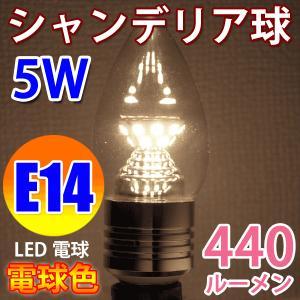 LED電球 E14 シャンデリア球 40W相当 440LM 消費電力5W LED 電球色 E14-CDL-5W-Y|ekou