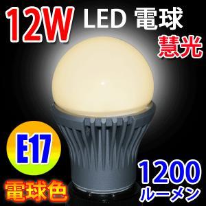 LED電球 E17 80W相当 1200LM 消費電力12W LED 電球色 E17-12W-Y