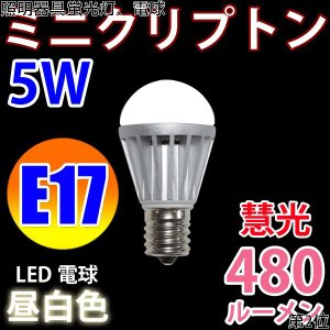 LED電球 E17 40W相当 ミニクリプトン 5W 480LM 昼白色 E17-5W-D|ekou