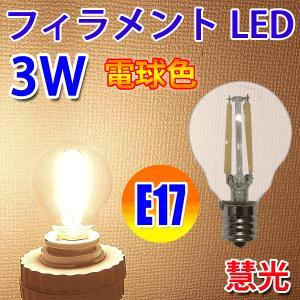 LED電球 フィラメントタイプ E17 クリア 30W相当 3W 360LM LED 電球色 エジソ...