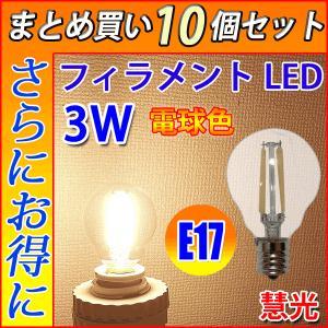 10個セット LED電球 フィラメントタイプ E17 クリア 30W相当 3W 360LM LED 電球色 エジソンランプ エジソン球 E17-3WA-Y-10set|ekou