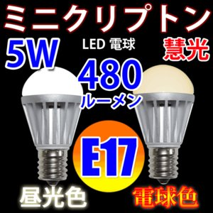 LED電球 E17 40W相当 ミニクリプトン 5W 480LM 昼白色 E17-5W-X|ekou