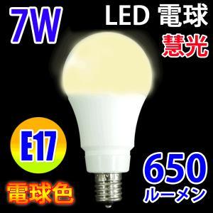 LED電球 E17 50W相当 7W 650LM LED 電球色 SL-E17-7W-Y|ekou