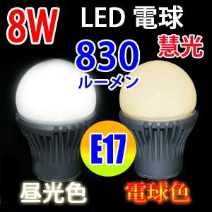 LED電球 E17口金 60W相当 8W 830LM 昼光色/電球色選択 E17-8W-X