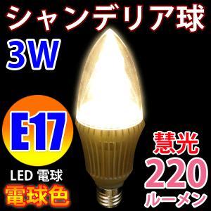 LED電球 E17 シャンデリア球 台座金色  25W相当 3W 220LM LED 電球色 E17-CDL-3W-Y|ekou