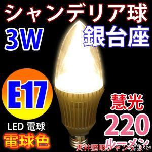 LED電球 E17 シャンデリア球 台座銀色 消費電力3W 220LM LED 電球色 E17-CDL-3WG-Y|ekou