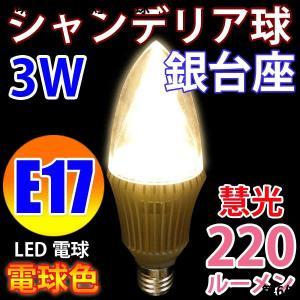 E17 LED電球 シャンデリア球 台座銀色 ...の関連商品5