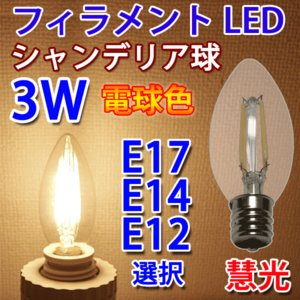 LED電球 シャンデリア球 フィラメントタイプ E17/E14/E12選択 30W相当 クリア 3W 360LM LED 電球色 エジソンランプ エジソン球 EX-CDL-3WA|ekou