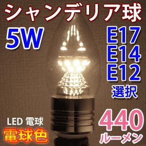 LED電球 シャンデリア球 E17/E14/E12選択 40W相当 440LM 消費電力5W LED 電球色 EX-CDL-5W-Y|ekou