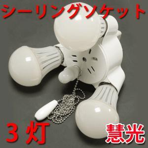 3灯ペンダントライト ソケット シーリングライト E26 照明器具 E26-3DL|ekou
