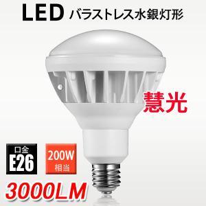 LED電球 ビーム球 E26 200W相当 25W PAR38 ビームランプ 2400LM 昼光色 防水 E26-25W-D|ekou