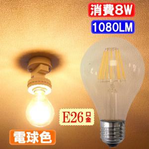LED電球 E26 80W相当 1200LM フィラメント クリア広角360度 10W LED 電球...