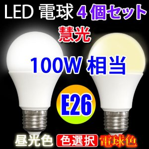 LED電球 E26 12W 100W相当 1430LM LED 電球色 昼光色 色選択 SL-12Z-X|ekou