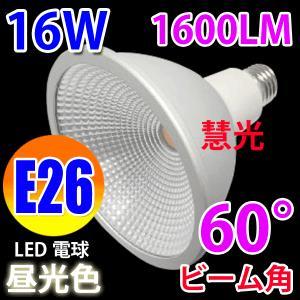 led電球 E26 16W 1600LM 防水ビームランプ 150W相当 昼光色  E26-16W-D|ekou