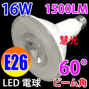 led電球 E26 120W相当 1500LM ビームランプ 昼光色  E26-16W-DB|ekou