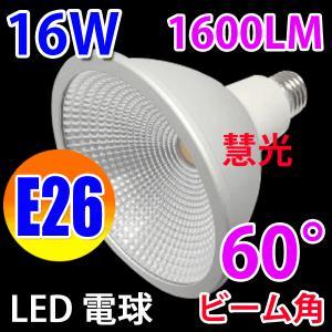 led電球 E26 16W 1600LM 防水 150Wビームランプ相当 LED 電球色 E26-16W-Y|ekou