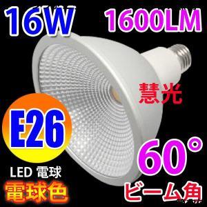 led電球 E26 ビームランプ 150W相当...の関連商品6
