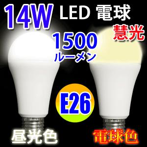 100W相当 LED電球 E26 14W  1500LM 100V 電球色 昼光色 色選択 SL-14W-X|ekou