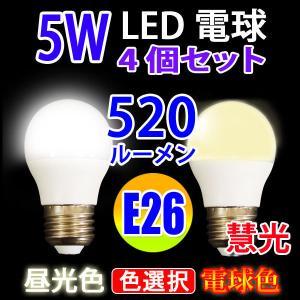 LED電球 E26 小型 40W相当 5W  520LM LED 電球色 昼光色 色選択 SL-5WZ-X|ekou