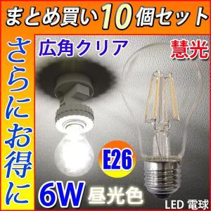 LED電球 E26 10個セット  50W相当 フィラメント クリア広角360度 6W 600LM ...